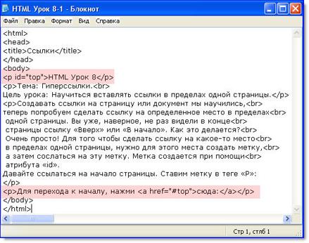 Как сделать ссылки по странице в html